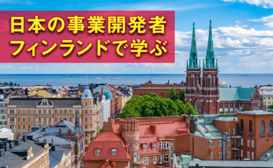 日本の事業開発者がフィンランドで得た気付きとは?