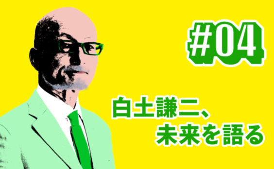 拡張するクリエイティビティー 〜白土謙二、未来を語る〜
