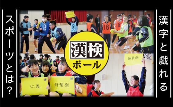 漢検×ゆるスポーツ 漢字と遊ぶ「漢検ボール」とは?