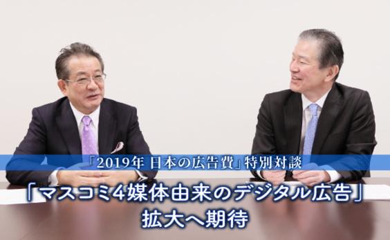 「2019年 日本の広告費」特別対談 今、マスメディア広告の成長に必要なものは?