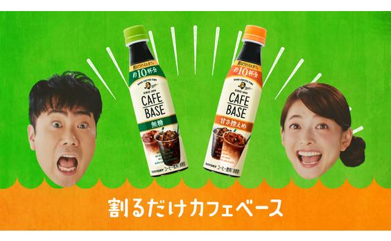 「ボス カフェベース」新発売 藤井隆・乙葉さん夫妻が、動画でデュエット披露(ウェブ動画あり)