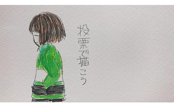 ACジャパン 第16回「広告学生賞」入賞作品を発表