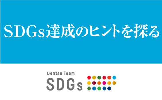 "SDGsに必要なのは""本気の議論""と""横のつながり"""