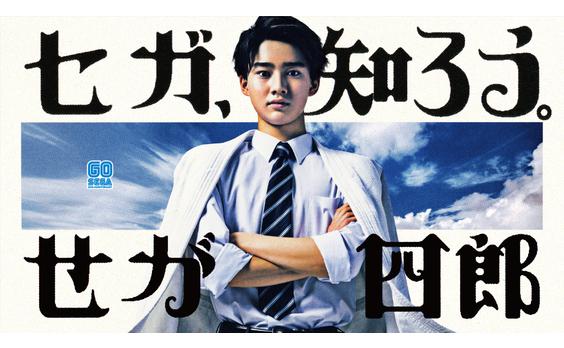 「SEGA」60周年 動画「せが四郎」シリーズに、藤岡真威人さんを起用