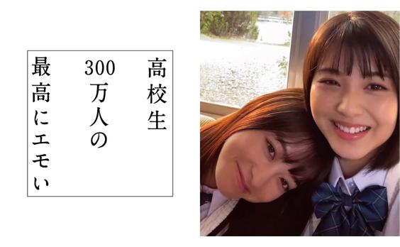 「ドコモの学割」最高にエモいウェブ動画 橋本環奈さん×浜辺美波さん+高校生