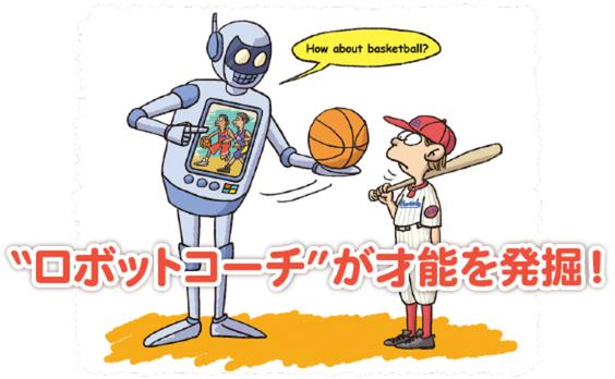 """""""ロボットコーチ""""があなたのスキルを引き上げる"""