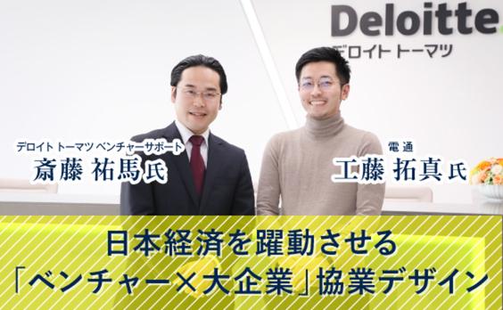 日本経済を躍動させる「ベンチャー×大企業」協業デザイン
