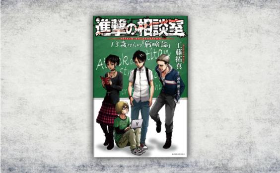 工藤拓真著『進撃の相談室 13歳からの「戦略論」』発売