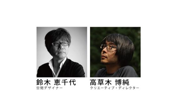 鈴木恵千代×高草木博純  「記憶の設計」