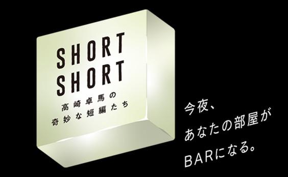 特別番組『J-WAVE SPECIAL SHORT SHORT』放送決定 高崎卓馬氏による短編を豪華出演者が朗読で紡ぐ