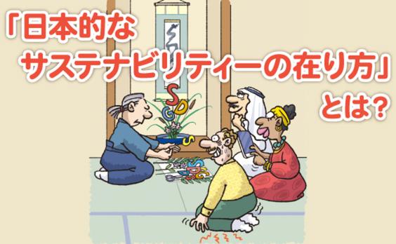 「日本的なサステナビリティーの在り方」を世界におすそ分け