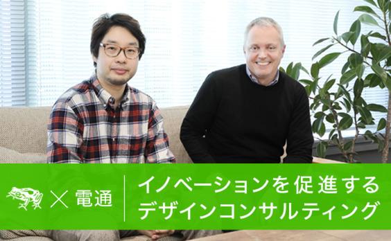 日本企業のイノベーションを促進するには?~ frog×電通が描くビジョン
