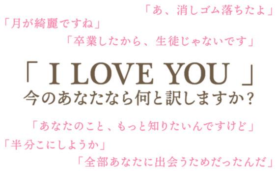 「今だけは、会えません」も「I LOVE YOU」の訳になる。