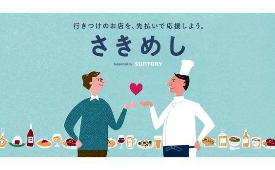 飲食店支援サイト「さきめし」 サントリーが賛同し、新たな取り組みをスタート