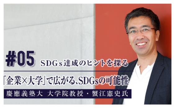 「企業×大学」で広がる、SDGsの可能性とは?