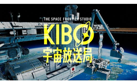 「KIBO 宇宙放送局」プロジェクト  機材を搭載した補給機が、ISSに到着