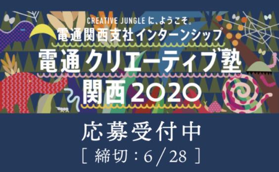 【募集告知】電通クリエーティブ塾 関西2020 応募受付中