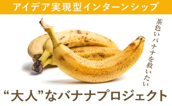 """インターン生はアイデアをどう実現したのか?~「""""大人""""なバナナプロジェクト」実現までのステップ"""