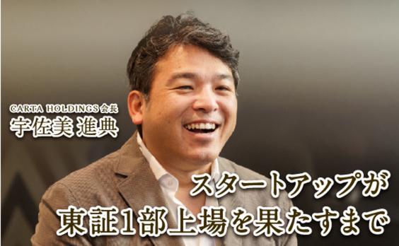 希代の起業家が語る、スタートアップが東証1部上場を果たすまで