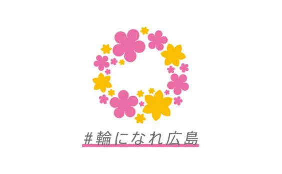 地域支援プロジェクト「#輪になれ広島」活動開始