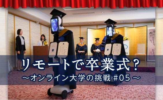 リアルとオンラインを交錯させる教育の未来