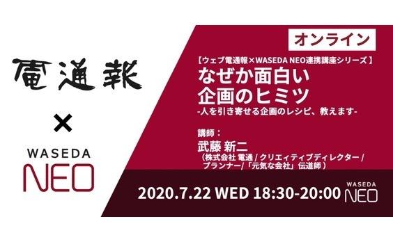 ウェブ電通報×WASEDA NEO  両者が連携し、オンライン講座シリーズ開始