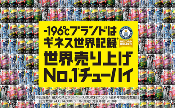 缶チューハイ「-196℃ストロングゼロ」 ギネス世界記録認定で特別CM放送