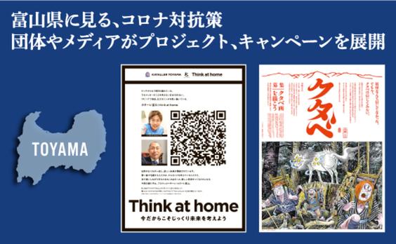 富山県に見る、コロナ対抗策 団体やメディアがプロジェクト、キャンペーンを展開