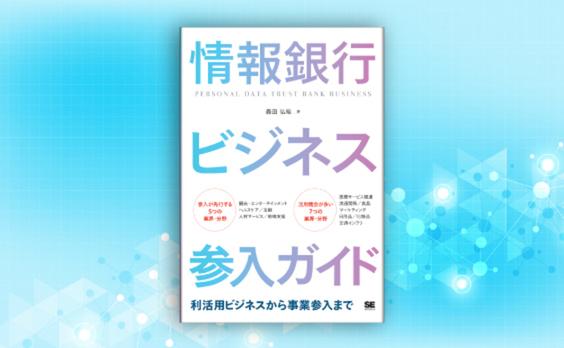 「情報銀行ビジネス参入ガイド 利活用ビジネスから事業参入まで」発売