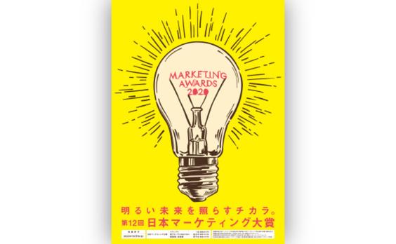 """第12回「日本マーケティング大賞」  グランプリは、""""ラグビーワールドカップ2019 日本大会成功に向けたマーケティング活動"""""""