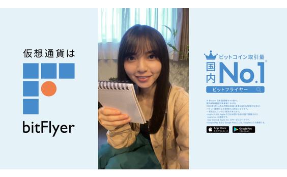 「bitFlyer」新テレビCM 齋藤飛鳥さんが、自宅でフルリモート撮影