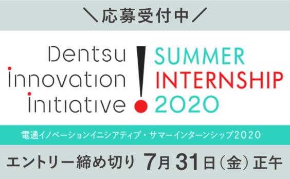 【募集告知】「電通イノベーションイニシアティブ・サマーインターンシップ2020」応募受付中
