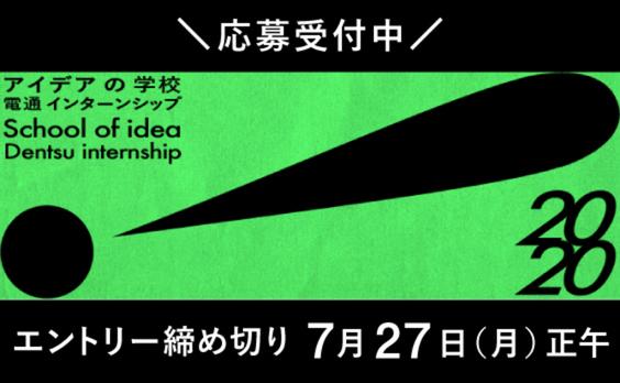 【募集告知】電通インターンシップ「アイデアの学校」応募受付中
