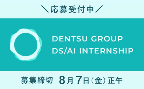 【募集告知】電通グループ DS/AIインターンシップ2020 応募受付中