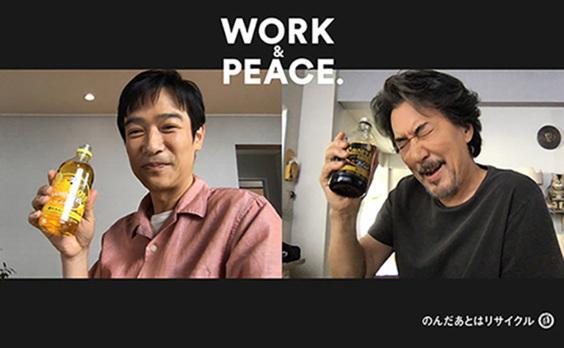 「クラフトボス」新テレビCM リモート参加の役所さんが自由奔放