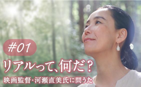 リアルって、何だ?映画監督・河瀬直美氏に問うた