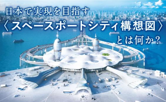 日本で実現を目指す「スペースポートシティ構想図」とは何か?