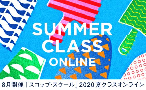 【参加者募集】「スコップ・スクール」2020夏クラスオンライン8月開催