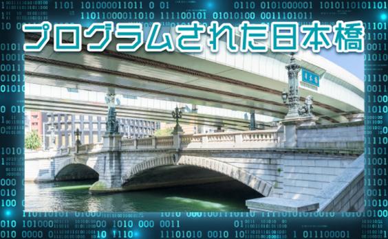 プログラムされた日本橋