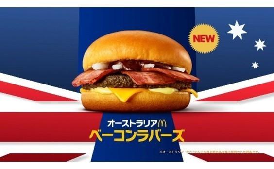 """日本マクドナルド """"世界のビーフバーガー""""第2弾は「ベーコンラバーズ」にジャストミート!"""