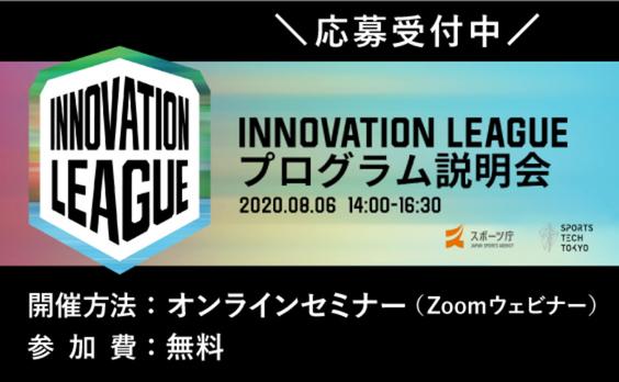 【募集告知】スポーツ庁とSPORTS TECH TOKYO、オープンイノベーション推進プログラム「INNOVATION LEAGUE」説明会を開催