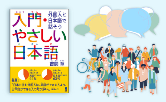 「入門・やさしい日本語〜外国人と日本語で話そう」発売