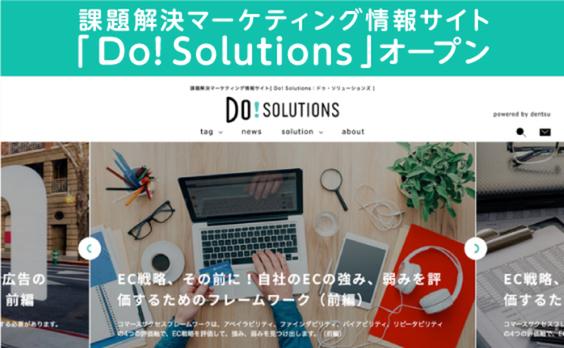 電通は、脱・広告会社へ。課題解決マーケティング情報サイト「Do! Solutions」オープン