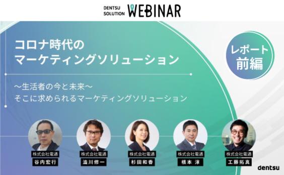 ニューノーマルで日本はどう変わる?生活者調査から導く未来の姿 ~「コロナ時代のマーケティングソリューション」レポート(前編)~