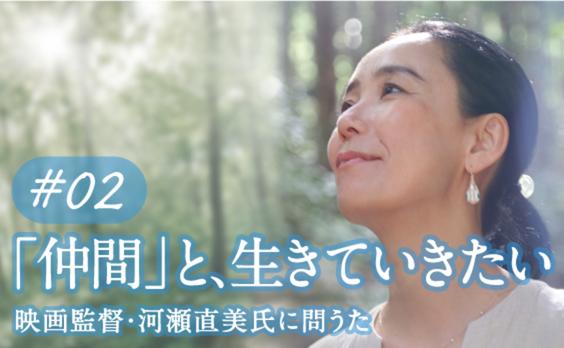 「仲間」と、生きていきたい。映画監督・河瀬直美氏の思いとは?
