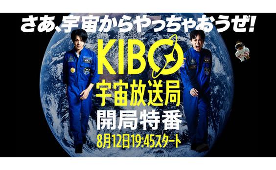 世界初のチャレンジ「KIBO 宇宙放送局」開局特番は、8月12日(水) 19:45から