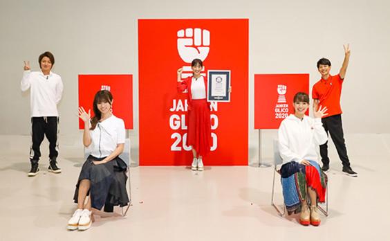 「JANKEN GLICO 2020 REMOTE」豪華俳優陣と一般参加者がじゃんけん大会