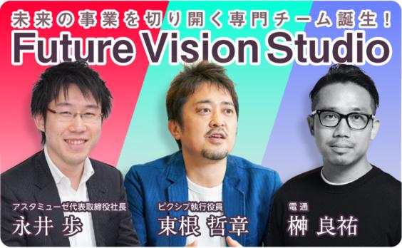 独自の可視化メソッドで、未来の事業を切り開く専門チーム「Future Vision Studio」誕生!