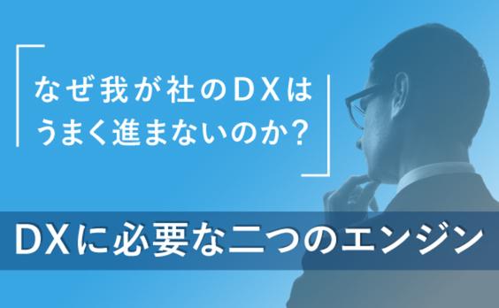 企業のDXが進まないのは「2つのエンジン」が欠けているからだ!