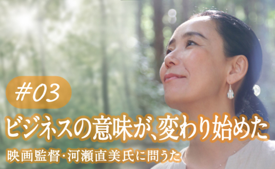 ビジネスの意味が、変わり始めた。映画監督・河瀬直美氏の見解とは?